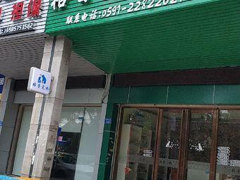 格蕾宠物医院(上街店)