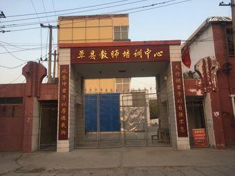 单县教师培训中心