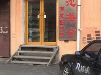 莲池海会佛教图书馆