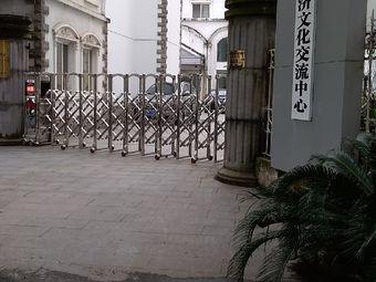 江西省国际经济文化交流中心