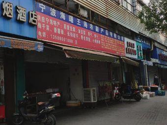 王海农副产品有限公司