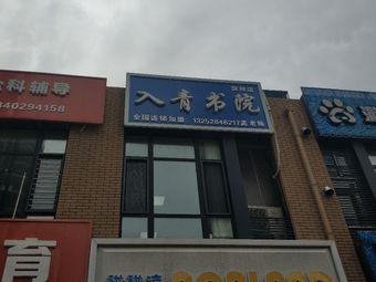 入青书院(旗舰店)