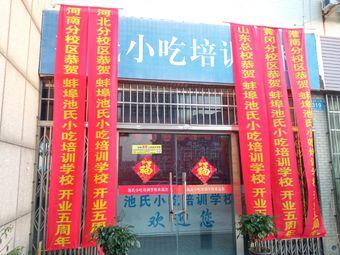 池氏小吃培训学校