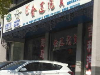 金迈汽贸(醴陵白兔潭专卖店)