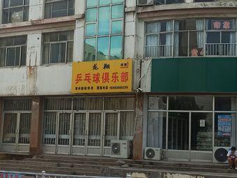 东方乒乓球俱乐部