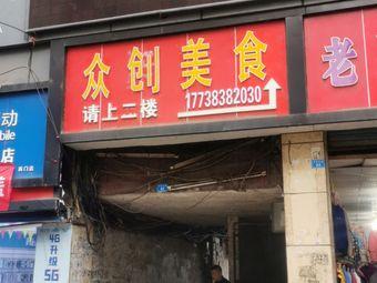 宣汉县众创美食