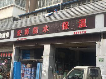 宏源防水保温(西湖大道店)