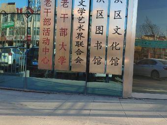 沈阳市于洪区文学艺术界联合会