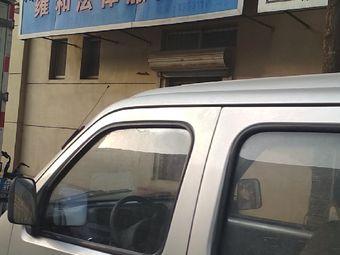 雍和法律服务所