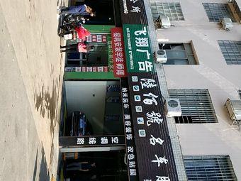 陆佰号名车服务会所(楚沩西路店)