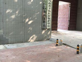 河南省文物保护勘探中心