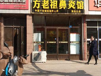 方老祖鼻炎馆(黄岛店)