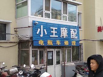 小王摩配(支农大街店)