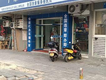 广东驾协 车主之家