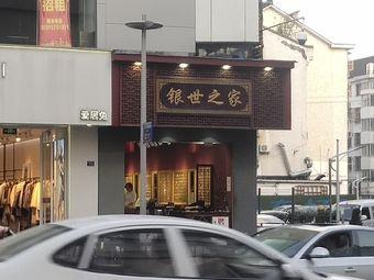 银世之家(昆山二店)
