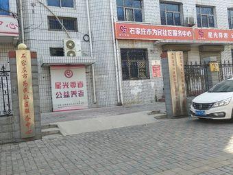 石家庄市为民社区服务中心