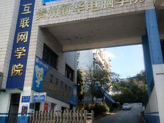 新华教育集团(贵州新华电脑学院)