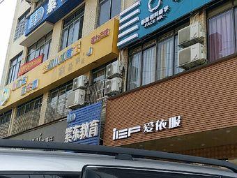 聚英跆拳道俱乐部(黄兴镇店)