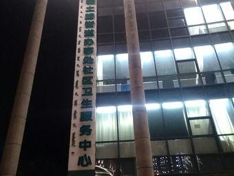 高新区稀土路街道办事处社区卫生服务中心