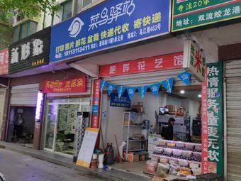 菜鸟驿站(成都和融国际店)