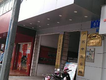 中医学校(东葛校区)