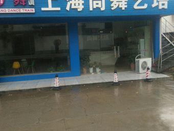 上海尚舞艺培