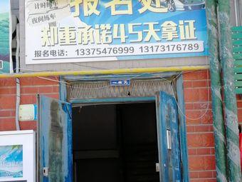 金村驾校报名处