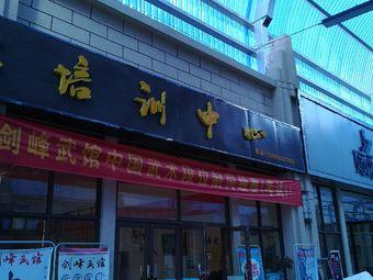 剑峰武术培训中心