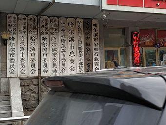 哈尔滨市台湾同胞投资企业协会