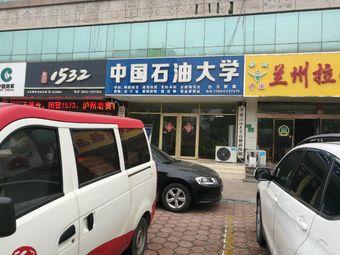 中国石油大学·日照市东港区石大教育培训学校