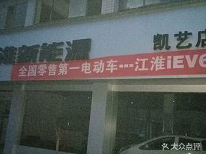 江淮新能源