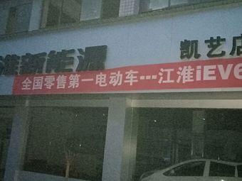 江淮新能源(凯艺店)