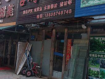 吉鸿水族馆