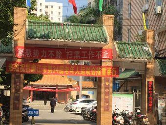 廉江市老干部活动中心