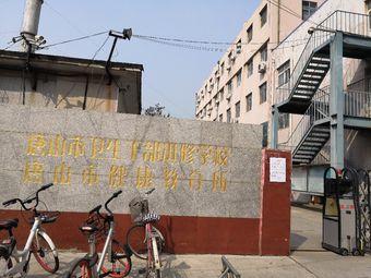 唐山市卫生干部进修学校