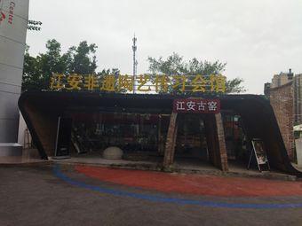 陶艺传习会馆