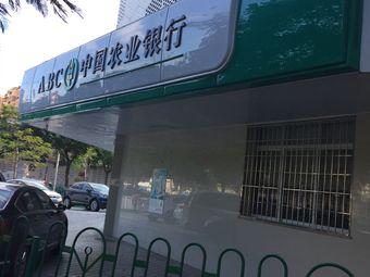 中国农业银行(东浦支行)