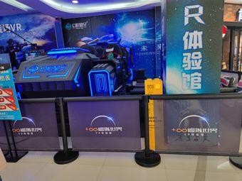 虚拟世界VR体验馆(现代广场1店)
