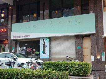 森田医美养生馆