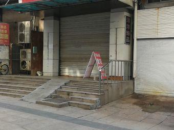 韩国商品批发城