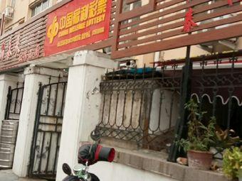 中国福利彩票(广饶路店)