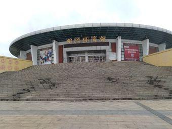 始兴体育馆