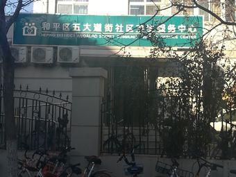 五大道街社區衛生服務中心
