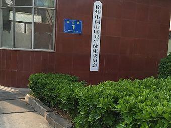 徐州市铜山区卫生健康委员会