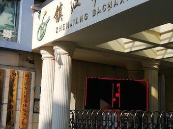 镇江市八叉巷青少年乒乓球俱乐部