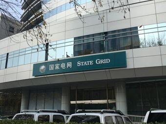 國家電網·天津濱海供電公司