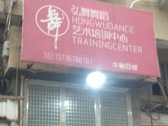 弘舞舞蹈艺术培训中心