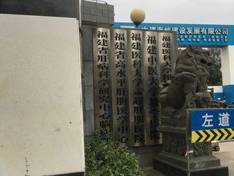 福建省肝病科学研究中心临床部