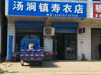 汤涧镇寿衣店