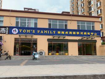 汤姆之家(固安校区)